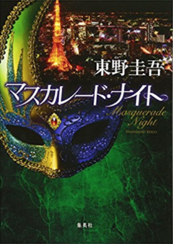 東野圭吾「マスカレード」シリーズの通し読みが贅沢!