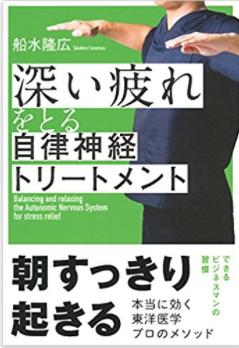 """西洋医学と東洋医学の融合""""自律神経トリートメント"""""""