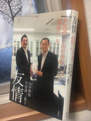 読書評『友情 平尾誠二と山中伸弥「最後の一年」』