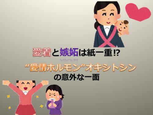 """愛着と嫉妬は紙一重⁉︎ """"愛情ホルモン""""オキシトシンの意外な一面."""