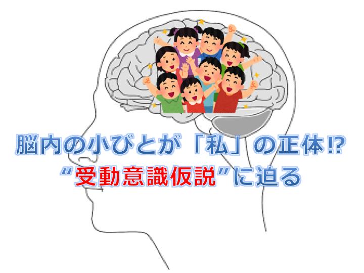 <読書評>『脳はなぜ「心」を作ったのか ー「私」の謎を解く受動意識仮説』