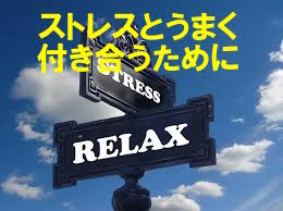 """""""艱難汝を玉にす"""" 「ストレス」と「ストレッサー」の関係"""