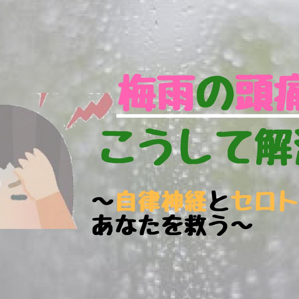 梅雨の「頭痛」は,こうして解消!〜自律神経とセロトニンの働き〜