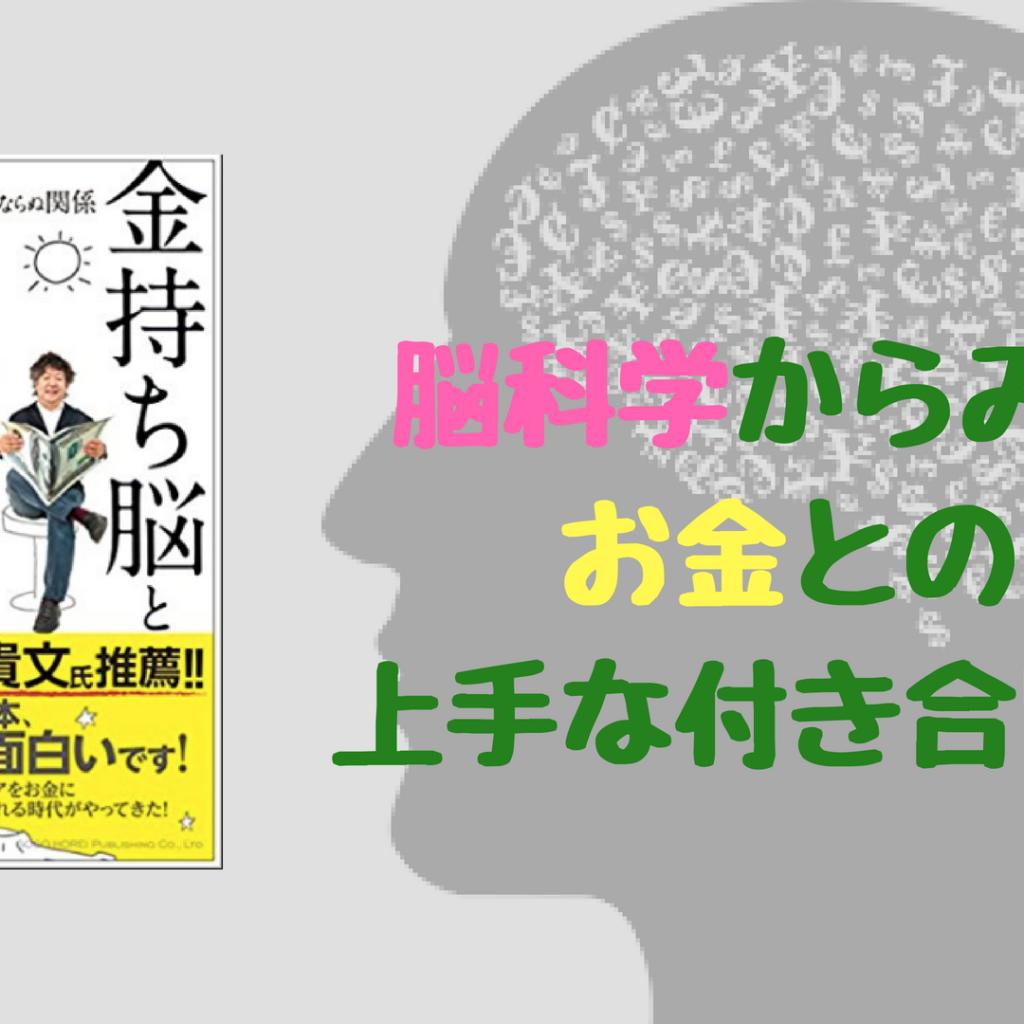 『金持ち脳と貧乏脳 脳とお金のただならぬ関係(茂木健一郎)』<読書評>