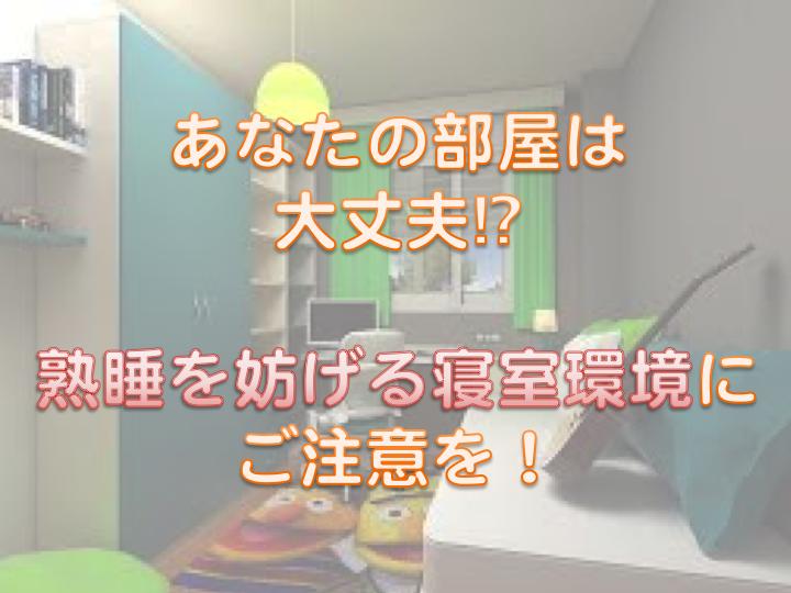 こんな寝室はNG!環境を整えてぐっすり眠る方法