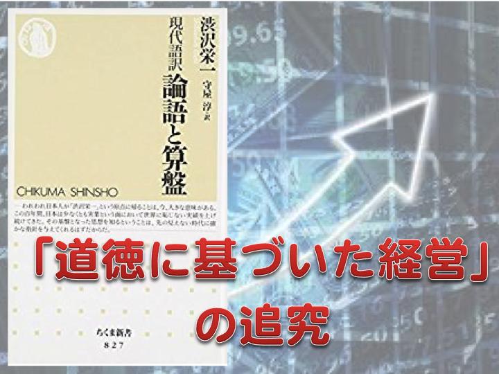 『現代語訳 論語と算盤』<読書評>