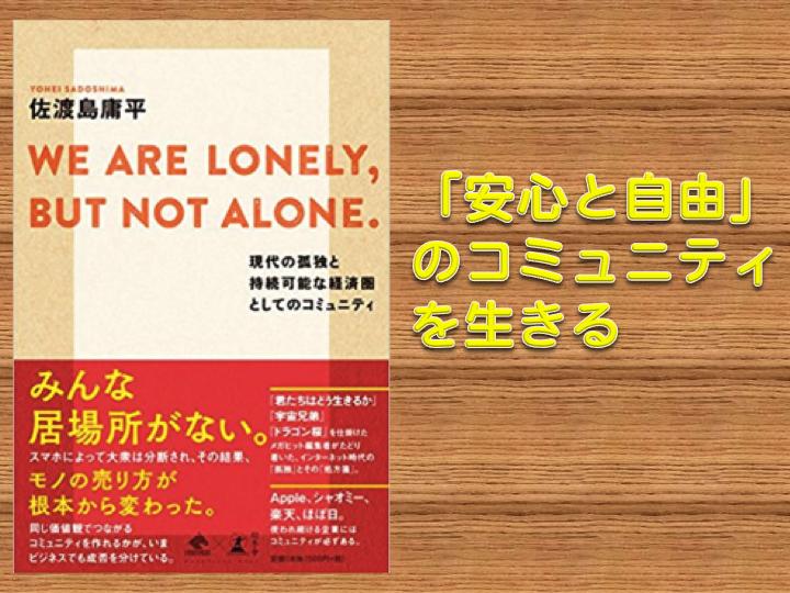 現代の孤独を生き抜くために.<読書評>『WE ARE LONELY, BUT NOT ALONE 』