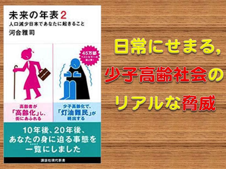 人口減少の日本で,家族・仕事・暮らしはこう変わる!<読書評>