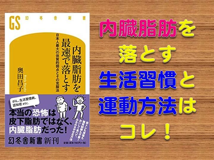 """万病のもと""""内臓脂肪""""を落とす <読書評>内臓脂肪を最速で落とす 日本人最大の体質的弱点とその克服法(奥田昌子著,幻冬舎新書)"""