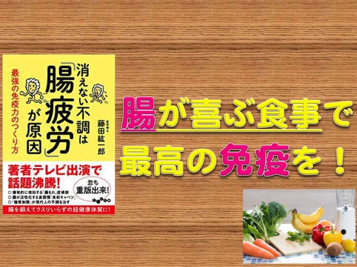 アレルギーは「腸」から解消する<読書評>『消えない不調は「腸疲労」が原因(藤田紘一郎著,だいわ文庫)』