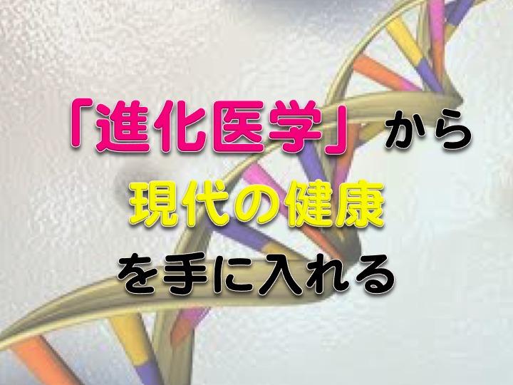 「進化医学」の観点から最高の体調を手に入れる(1)現代人を悩ます「慢性炎症」とは?