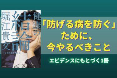 『健康の結論(堀江貴文)』【読書メモ】知っているかどうかが生死を分ける!
