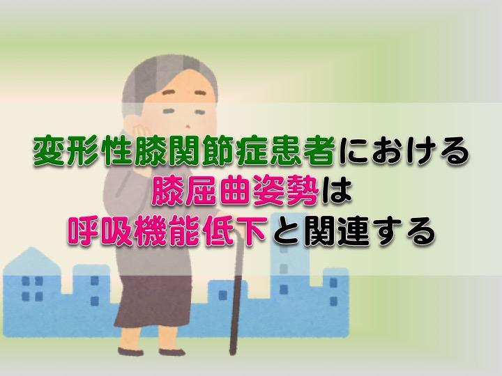 変形性膝関節症患者における膝屈曲姿勢は呼吸機能低下と関連する