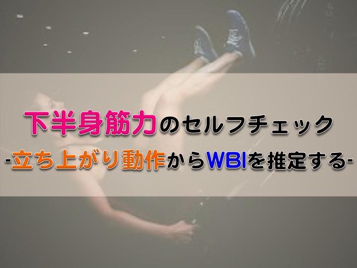 下半身筋力をセルフチェックする方法-立ち上がり動作からWBIを推定する-