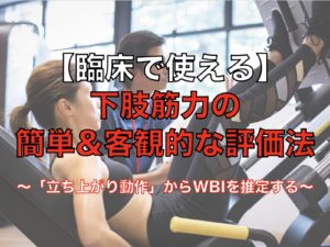 下肢筋力を簡単に評価する方法