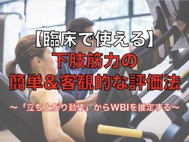 下肢筋力を簡単に評価できる方法|立ち上がり動作から体重支持指数(WBI)を測定する