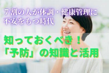 「予防」の3段階を知り、幸せな人生を!【withコロナ時代の体調・健康管理】