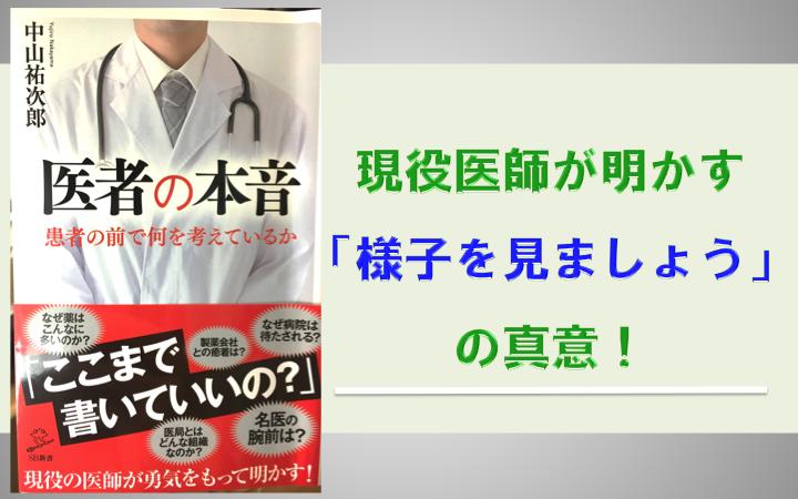 「医者の本音」がわかる!<読書評>