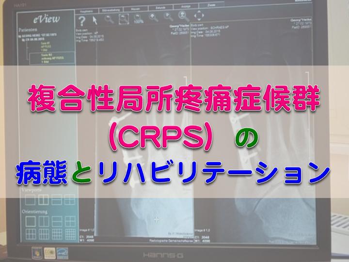 複合性局所疼痛症候群(CRPS)の病態とリハビリテーション