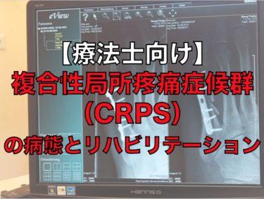CRPS(複合性局所疼痛症候群)とは?痛みの病態とメカニズム、リハビリテーションを解説【療法士向け】
