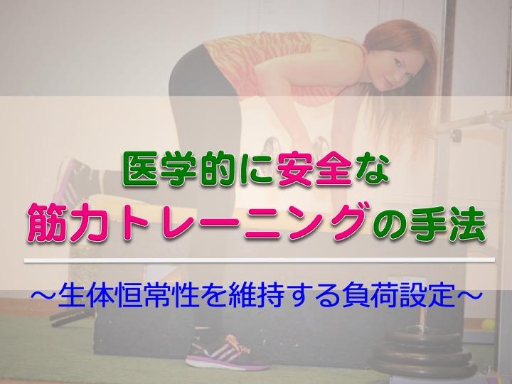 医学的に安全な「筋力トレーニング」