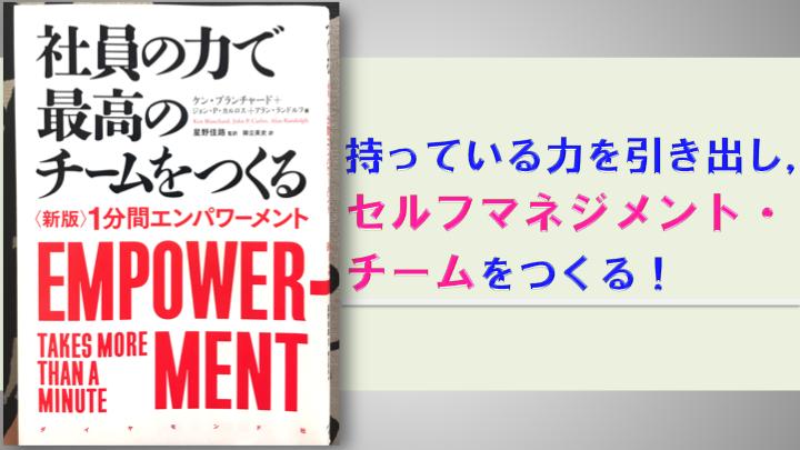 『社員の力で最高のチームをつくる〈新版〉1分間エンパワーメント』書評