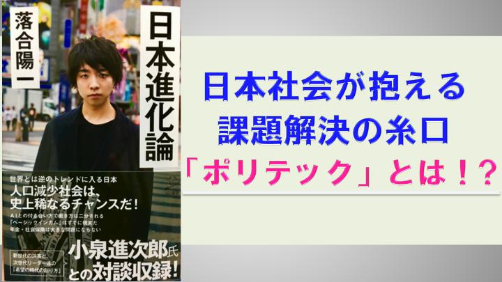人口減少社会の課題解決がわかる!『日本進化論(落合陽一著)』<書評>