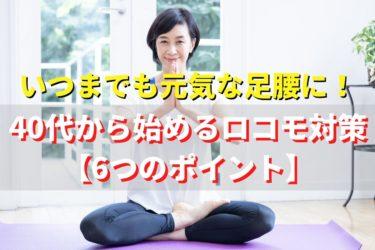 40代から始める!ロコモティブシンドローム対策〜食事・運動・口腔ケア・感染予防〜