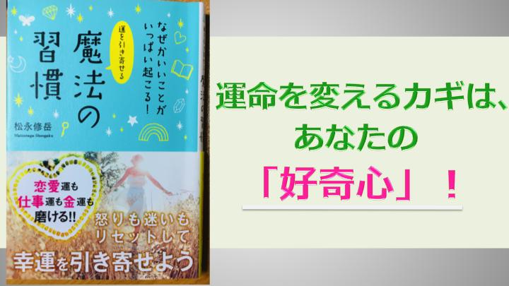 『運を引き寄せる魔法の習慣(松永修岳 著)』書評