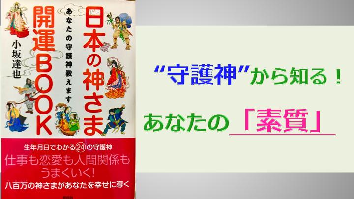 あなた本来の「素質」を知る!『日本の神さま開運BOOK(小坂達也 著)』書評