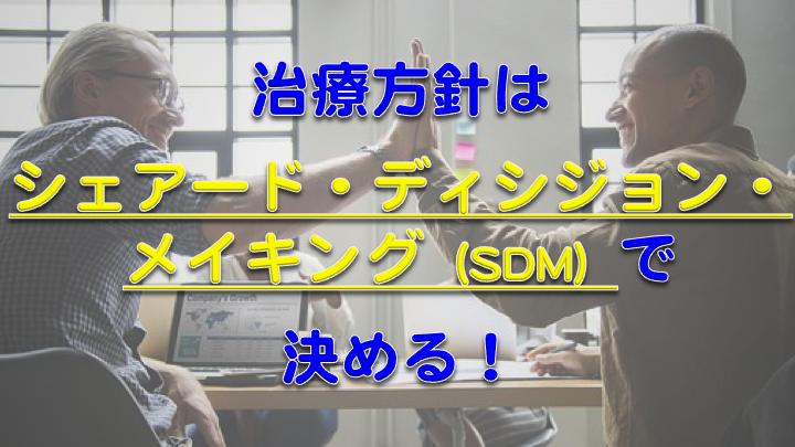 リハビリに役立つ意思決定の仕組み「シェアード・ディシジョン・メイキング(SDM)」