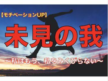 未見の我|吉田松陰、安積得也の言葉(意味、由来)|スピーチやモチベーションアップに