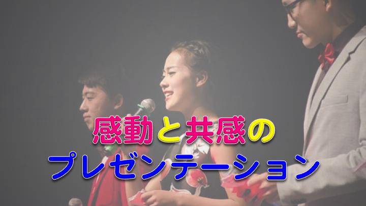 ドリームプラン・プレゼンテーション−吉永昭治先生より−