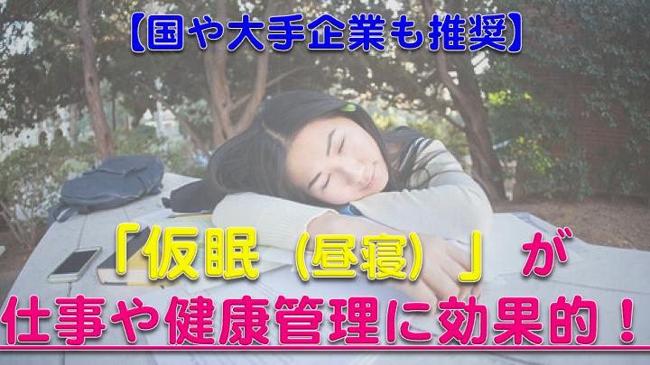 午後からのパフォーマンスを上げ、病気の予防にもつながる、正しい「仮眠」のとり方