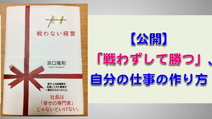 『戦わない経営(浜口隆則著、かんき出版)』書評