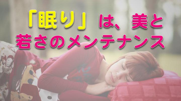 【公開】美容とアンチエイジングに「睡眠」が効く理由