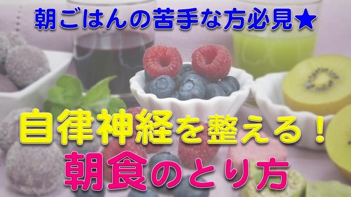 """【簡単】""""自律神経を整える""""朝食のとり方★朝ごはんの苦手な方必見!"""