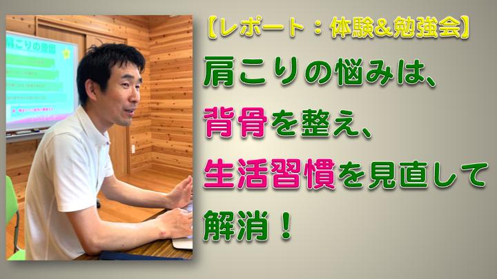【レポート】「背骨と生活習慣を整え、肩こり解消!セミナー」が開催されました
