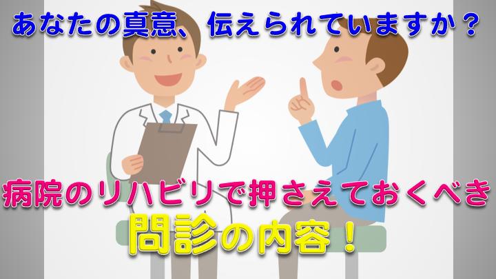 【メモのご用意を!】初めての病院リハビリで本音を伝えるために、問診で話すべき内容