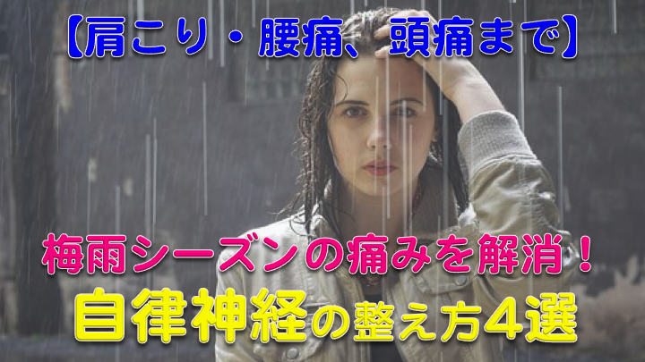 【4選】梅雨シーズンの肩こり・腰痛、関節痛を解消する!自律神経の整え方