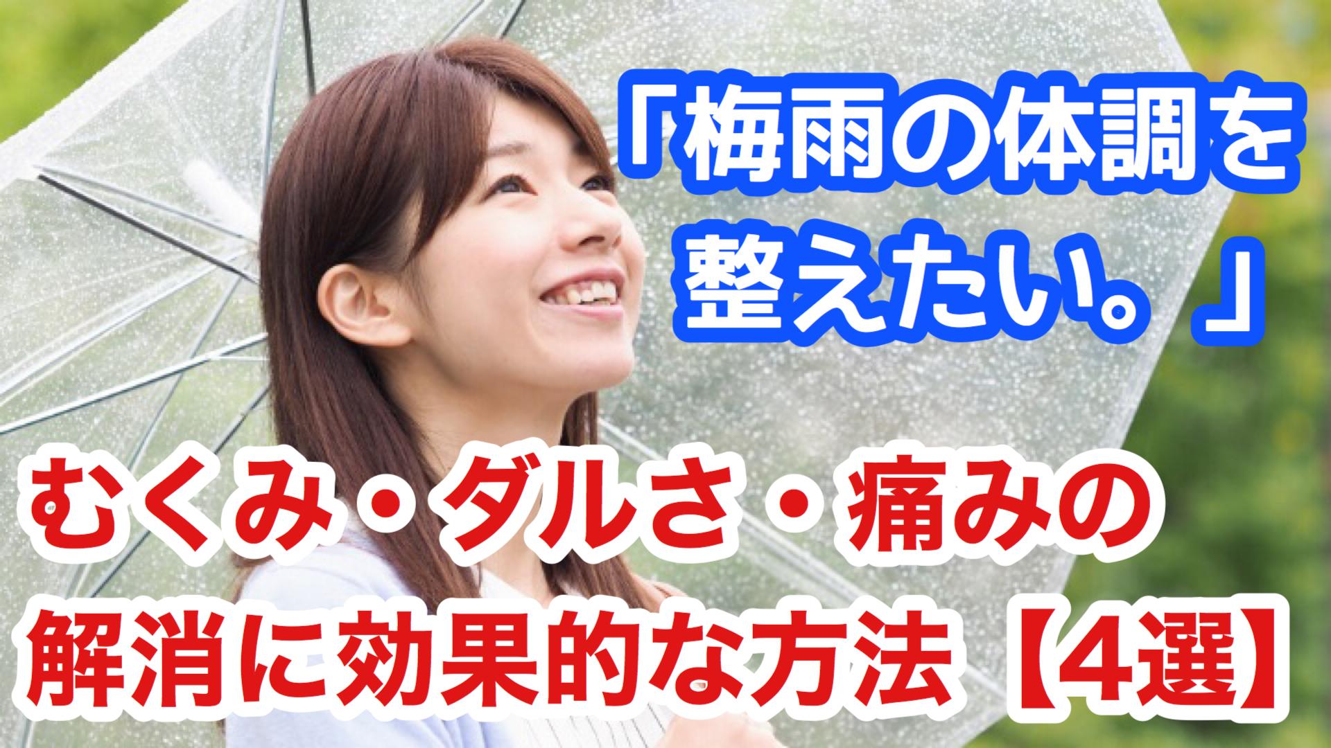 【4選】梅雨シーズンの頭痛・肩こり、腰痛、関節痛をスッキリ解消!〜自律神経の整え方〜
