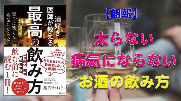 【朗報】お酒を飲んでも太らない方法があった!(書評)