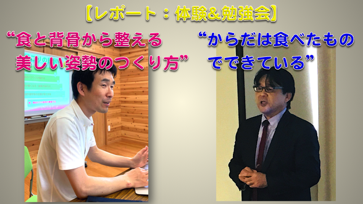 【レポート】「食」と「姿勢」から健康になるセミナー開催されました!