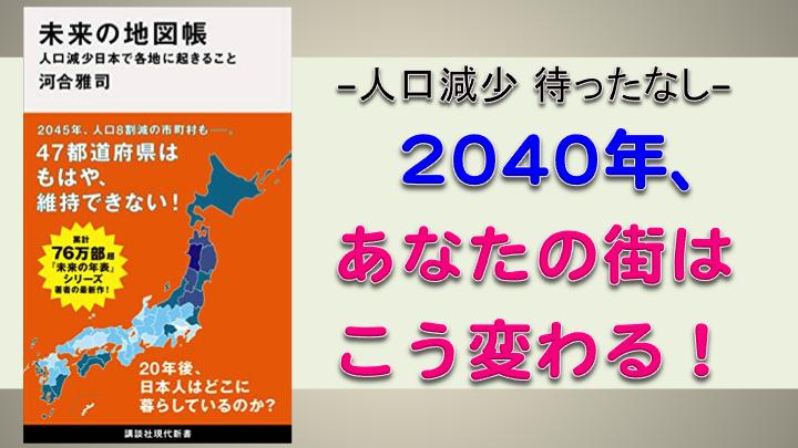 """【書評】避けられない""""ドット型国家""""への転換『未来の地図帳(河合雅司)』"""