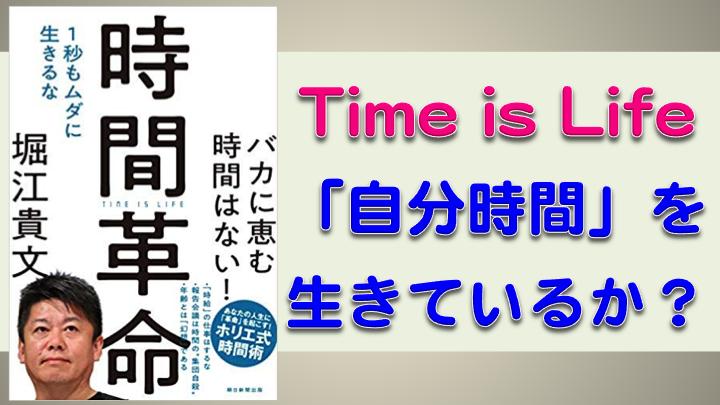 【書評】人生そのもの!『時間革命 1秒もムダに生きるな(堀江貴文)』
