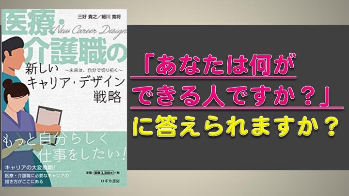 【要点まとめ】『医療・介護職の新しいキャリア・デザイン戦略(三好貴之、細川寛将)』