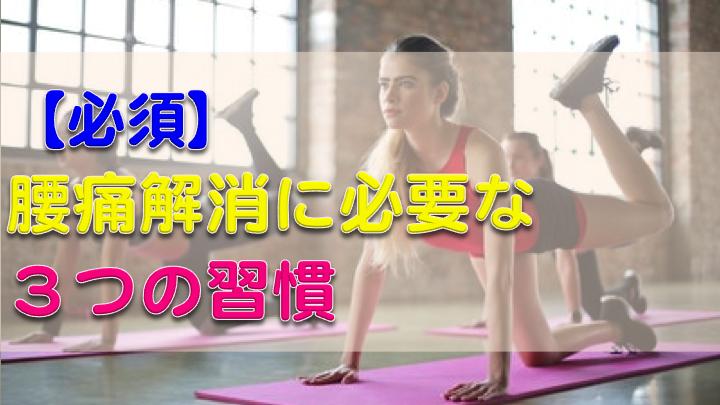 【必須】腰痛を完全に治療するために、どうしても身につけたい3つの習慣