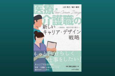 医療・介護職の新しいキャリア・デザイン戦略(三好貴之、細川寛将)【要点まとめ】