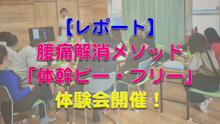 【レポート】腰痛解消メソッド「体幹ビー・フリー」体験会を開催!