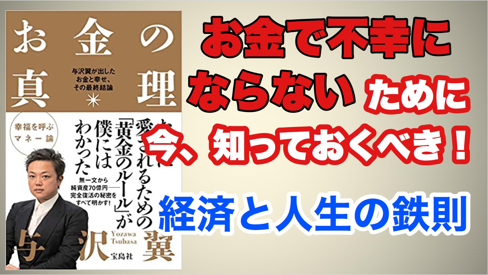 """【書評】「秒速1億円の男」が辿り着いた、""""お金に愛される生き方""""とは?『お金の真理(与沢翼)』"""